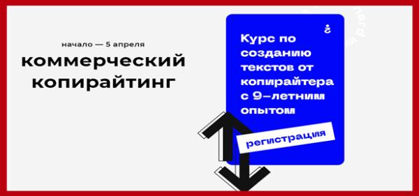 kommercheskij-kopirajting-2021
