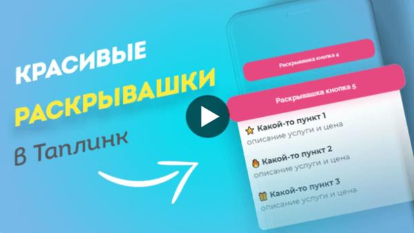 Read more about the article Красивые раскрывашки в Таплинк