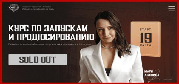kurs-po-zapuskam-i-prodyusirovaniyu-2-potok