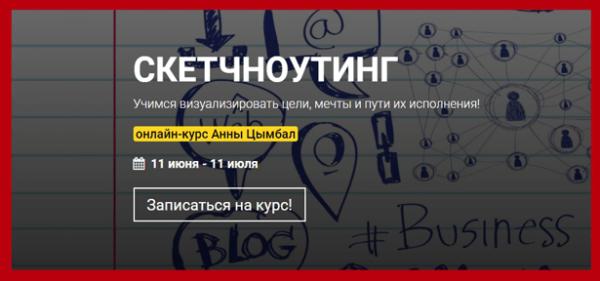 kurs-sketchnoutinga-s-v-studii-risovaniya-kalacheva-school