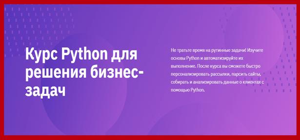 kurs-python-dlya-resheniya-biznes-zadach