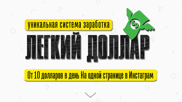 Read more about the article Легкий Доллар