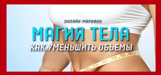 magiya-tela-kak-umenshit-obemy