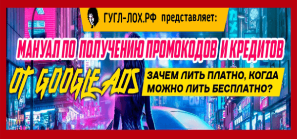 manual-po-polucheniyu-promokodov-i-kreditov-ot-google-ads