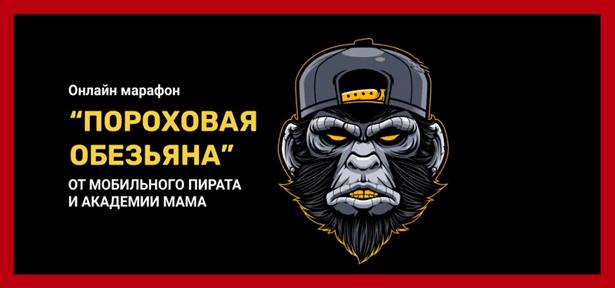 marafon-porohovaya-obezyana-ot-mobilnogo-pirata-i-mama-2021