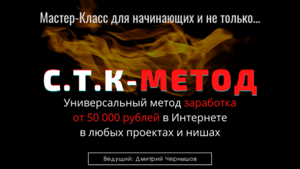"""Read more about the article """"С.Т.К – Метод"""""""