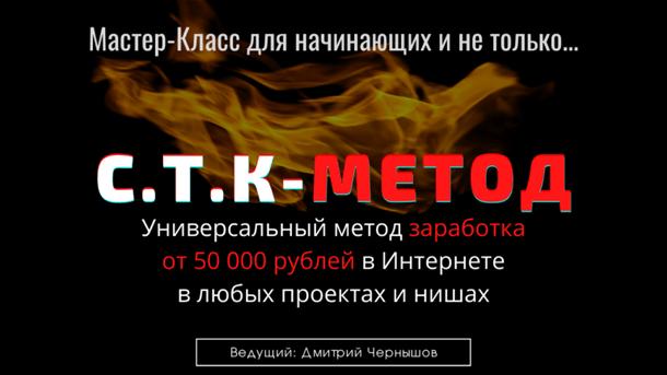 """""""С.Т.К – Метод"""""""