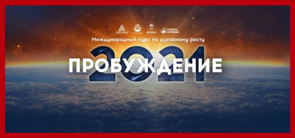 mezhdunarodnyj-kurs-po-duhovnomu-rostu-probuzhdenie-2021