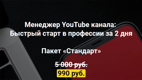 Read more about the article Менеджер YouTube канала