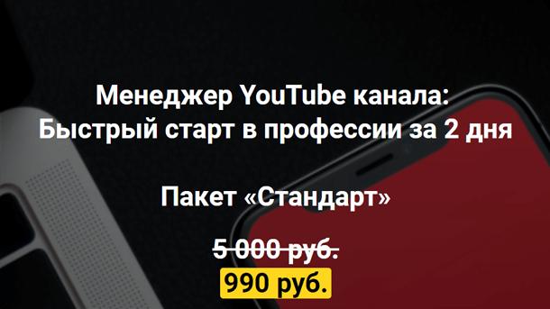Менеджер YouTube канала