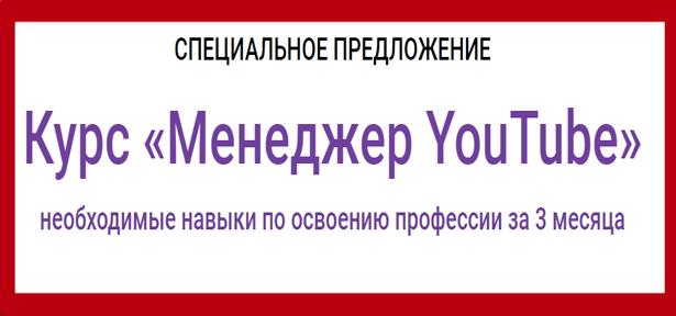 menedzher-youtube-2021