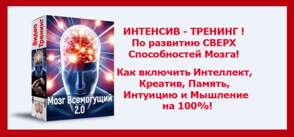 mozg-vsemogushchij