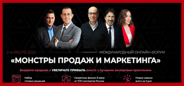 monstry-prodazh-tarif-business-2021