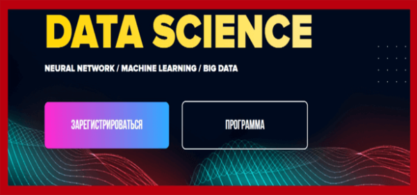 onlajn-konferenciya-data-science