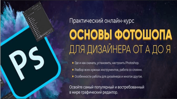 Read more about the article Основы Фотошопа для дизайнера