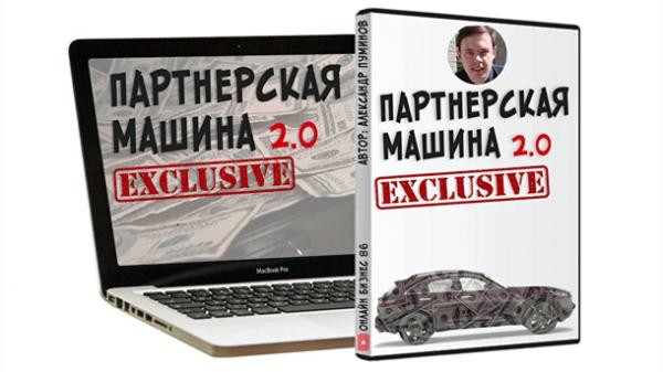 Read more about the article Партнёрская машина 2.0