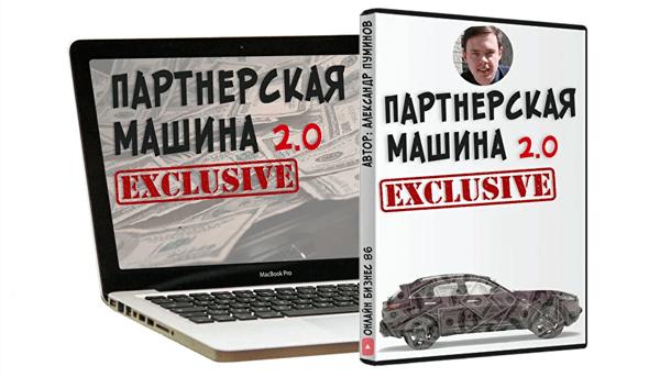 partnyorskaya-mashina-2-0