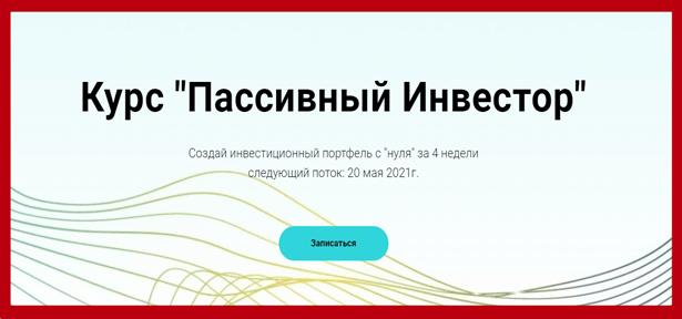 passivnyj-investor