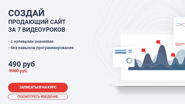 Read more about the article Продающий сайт за 7 видеоуроков