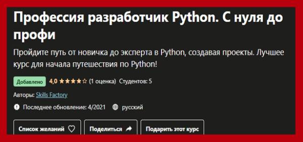 professiya-razrabotchik-python-s-nulya-do-profi