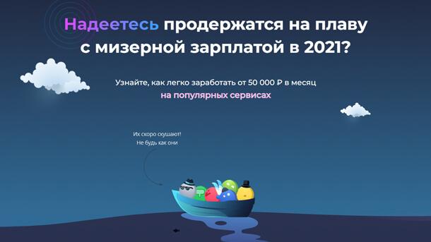 Радар (2021)
