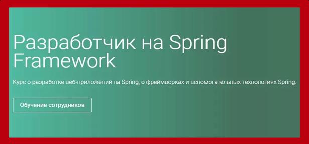 razrabotchik-na-spring-framework
