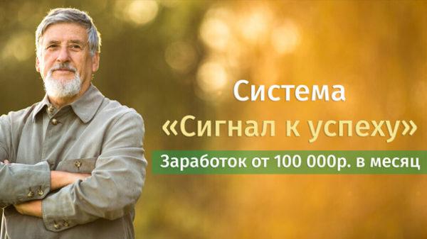 "Read more about the article Система ""Сигнал к успеху"""