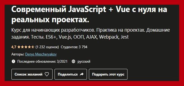 sovremennyj-javascript-s-nulya-na-realnyh-proektah