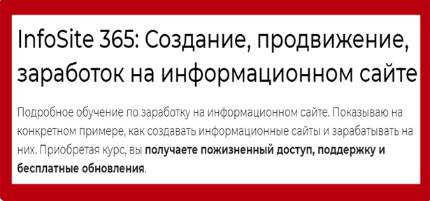 sozdanie-prodvizhenie-zarabotok-na-informacionnom-sajte-2021