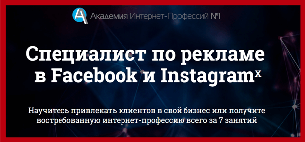 specialist-po-reklame-v-facebook-i-instagram