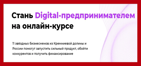 stan-digital-predprinimatelem-2021