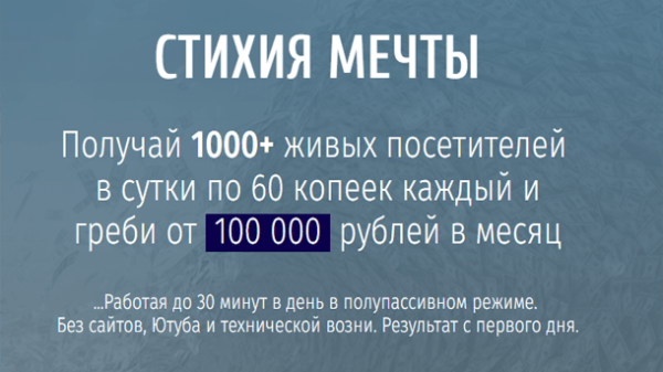Read more about the article Стихия мечты Тариф Макс