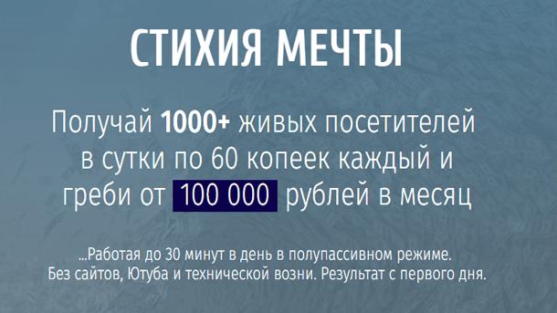 stihiya-mechty-tarif-maks