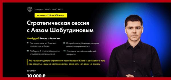 strategicheskaya-sessiya-2021