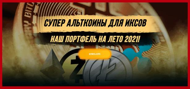 super-altkoiny-dlya-iksov