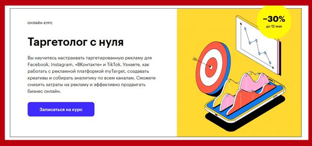 targetolog-s-nulya