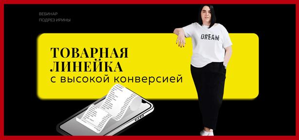 tovarnaya-linejka-s-vysokoj-konversiej