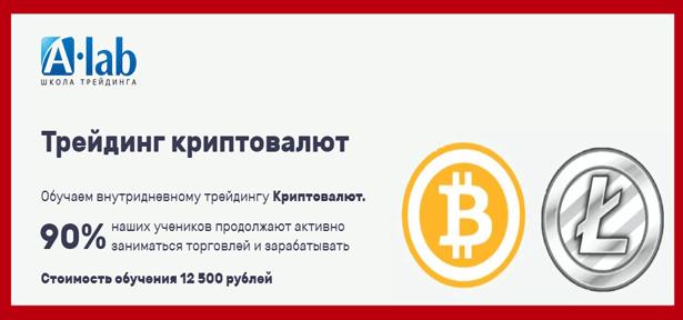 trejding-kriptovalyut-2021