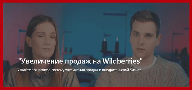 uvelichenie-prodazh-na-wildberries-2021