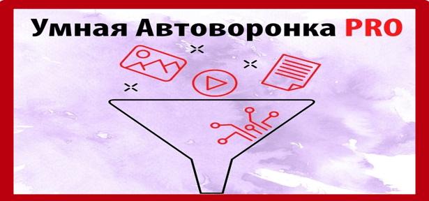 umnaya-avtovoronka-pro-2021