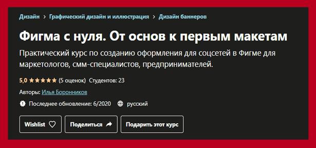 figma-s-nulya-ot-osnov-k-pervym-maketam
