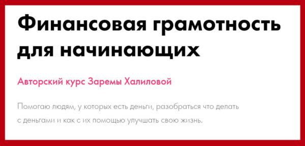 finansovaya-gramotnost-dlya-nachinayushchih