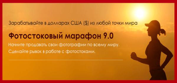fotostokovyj-marafon