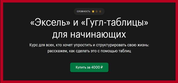 ehksel-i-gugl-tablicy-dlya-nachinayushchih-2021