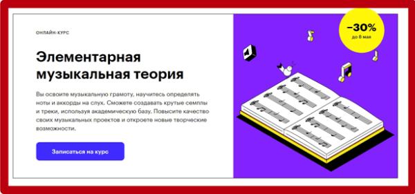 ehlementarnaya-muzykalnaya-teoriya