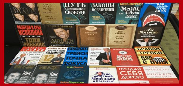 200-luchshih-knig-po-biznesu-i-samorazvitiyu