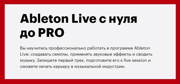 ableton-live-c-nulya-do-pro
