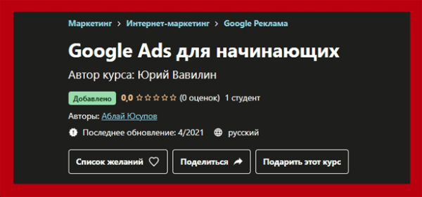 google-ads-dlya-nachinayushchih