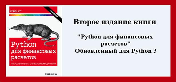 python-dlya-finansovyh-raschetov-2-e-izdanie