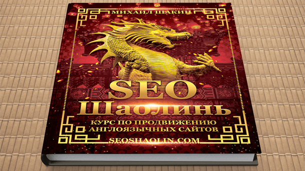 Read more about the article SEO Шаолинь